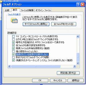 Windows7やWindowsXPでのファイルの拡張子表示方法とメリットデメリット3