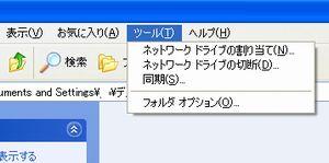Windows7やWindowsXPでのファイルの拡張子表示方法とメリットデメリット1