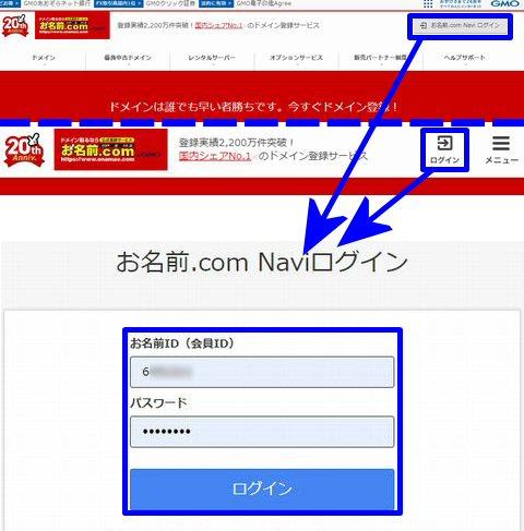 お名前ドットコムのホームページにアクセス