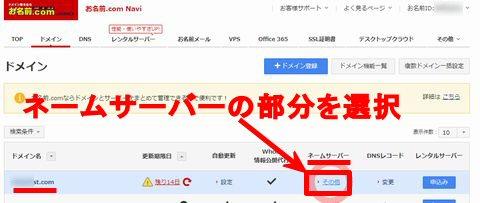 ネームサーバーを変更したいドメインの行にある、「ネームサーバー」の部分を選択