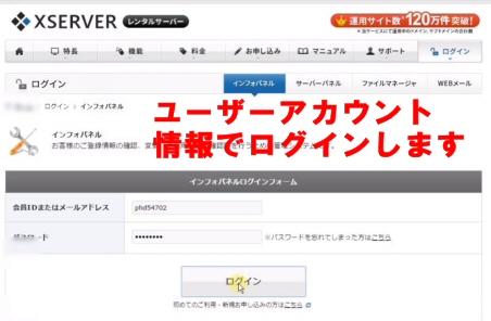 エックスサーバーインフォパネルログイン画面。ユーザーアカウントでログインします