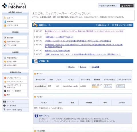 エックスサーバーインフォパネル管理画面