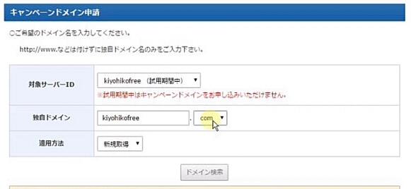 キャンペーンドメインは、お試し期間中は申し込みできません。