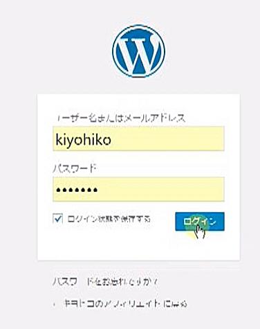 ワードプレス管理画面へのログイン画面