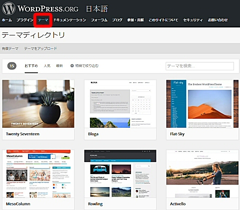 WordPress公式テーマはWordPress公式サイトからもダウンロードできる