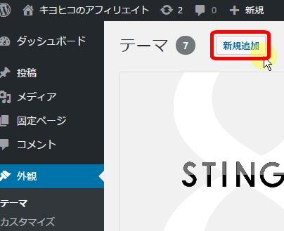 WordPress管理画面の左メニュー「外観」>「テーマ」>上部の「新規追加」