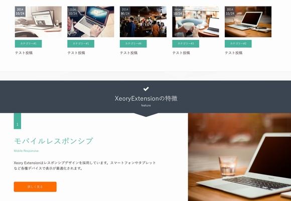 おすすめのワードプレス無料レスポンシブ(スマホ)対応サイト型テーマのバズ部のXeory「XeoryExtension」