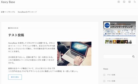 おすすめのワードプレス無料レスポンシブ(スマホ)対応ブログ形式テーマのバズ部のXeory「Xeory Base」