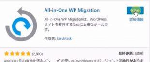インストールしたプラグイン「 All-in-One WP Migration 」を有効化します