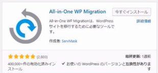プラグイン「 All-in-One WP Migration 」をインストール