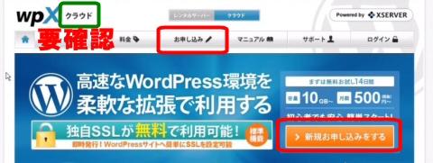 wpXクラウドサーバートップページの「>新規お申込みをする」のボタンを押します。