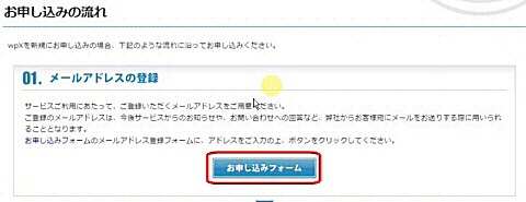 登録の流れを読み、「お申し込みフォーム」をクリック