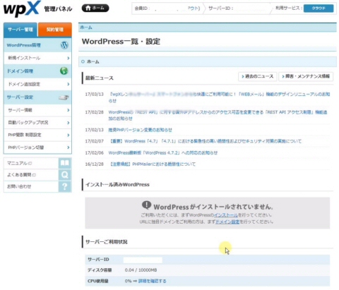 wpX Speed管理パネル