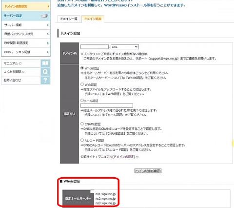 wpxクラウドサーバーのドメイン追加設定のネームサーバー2