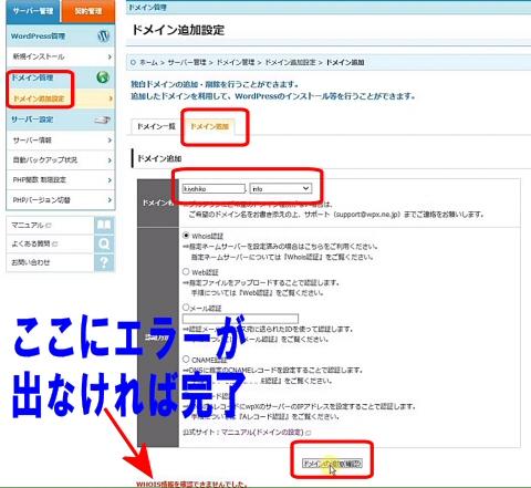 wpXクラウドサーバーにてドメインの追加