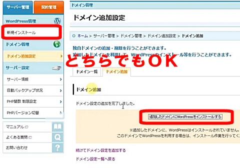wpXクラウドレンタルサーバーでドメイン追加とワードプレスをインストールする方法2