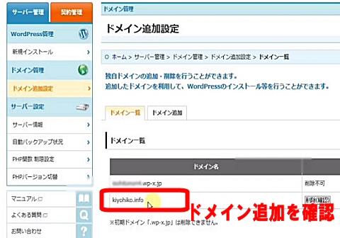 wpXクラウドレンタルサーバーでドメイン追加とワードプレスをインストールする方法1