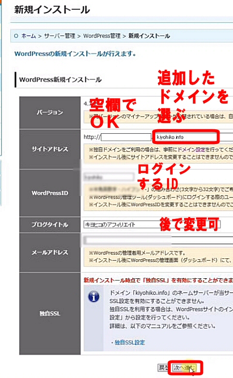 wpXSpeed(旧wpXクラウド)レンタルサーバーでドメイン追加とワードプレスをインストールする方法3