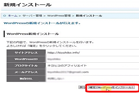 wpXクラウドレンタルサーバーでドメイン追加とワードプレスをインストールする方法4
