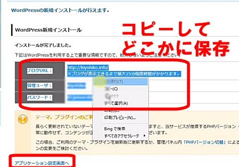 wpXクラウドレンタルサーバーでドメイン追加とワードプレスをインストールする方法5