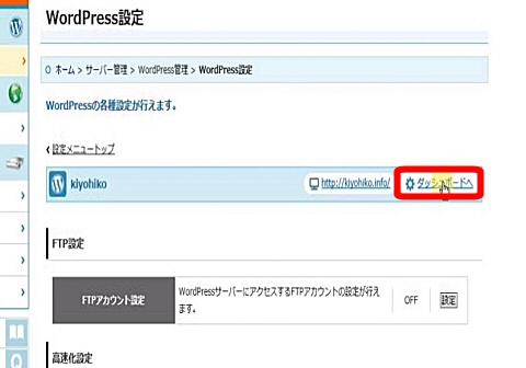 wpXクラウドレンタルサーバーでドメイン追加とワードプレスをインストールする方法6