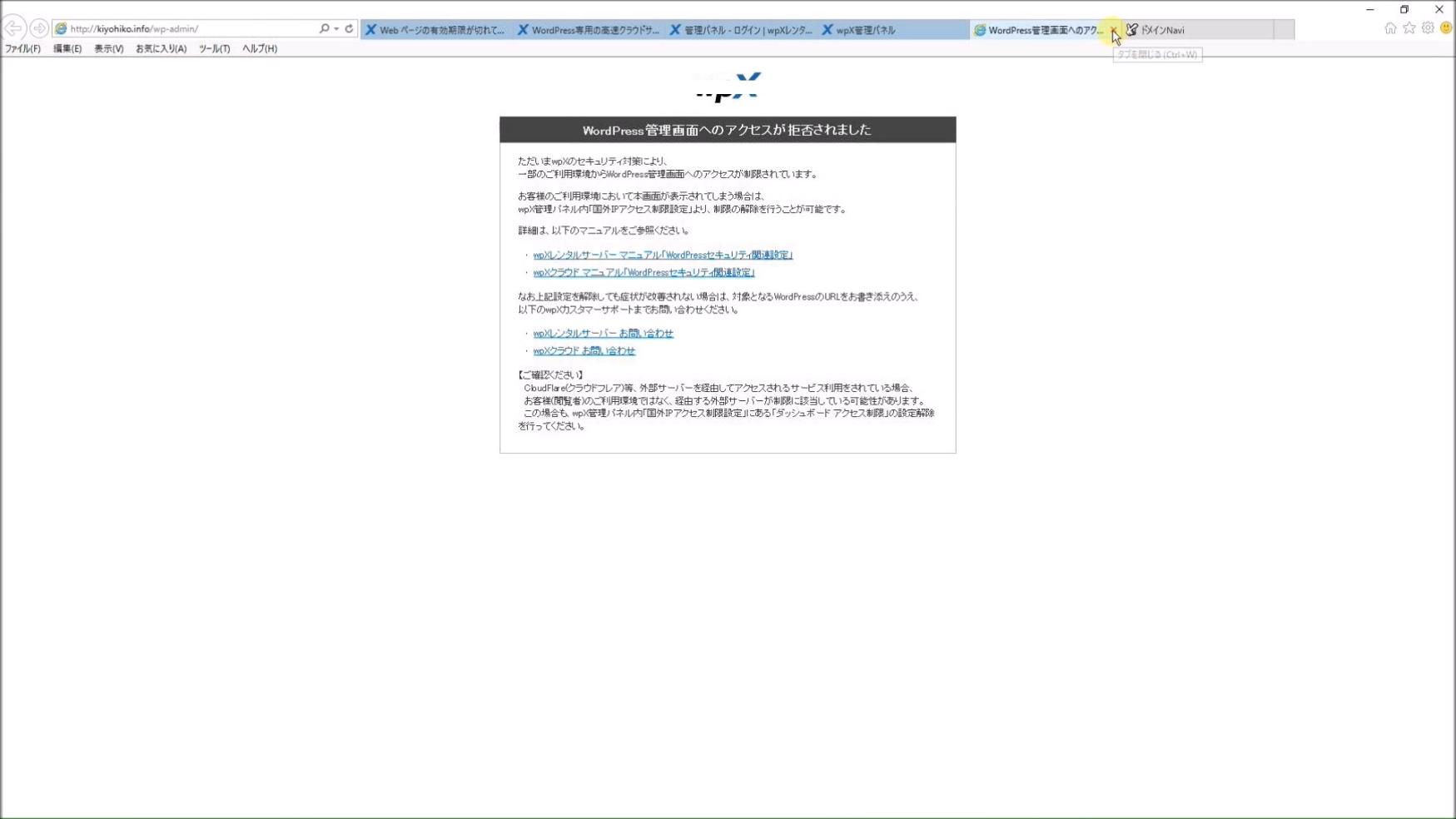 wpXクラウドレンタルサーバーでドメイン追加とワードプレスをインストールする方法7