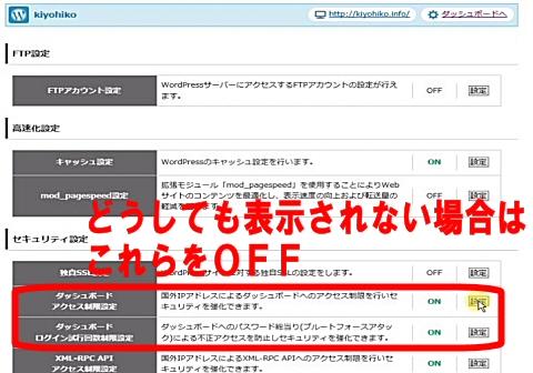 wpXクラウドレンタルサーバーでドメイン追加とワードプレスをインストールする方法9