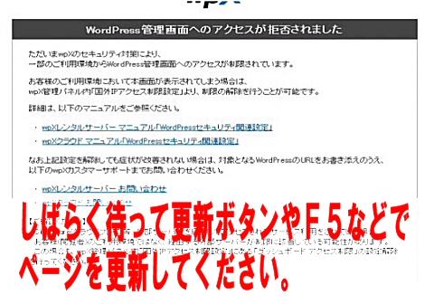 wpXクラウドレンタルサーバーでドメイン追加とワードプレスをインストールする方法8