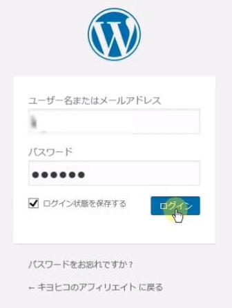 wpXクラウドレンタルサーバーでドメイン追加とワードプレスをインストールする方法10