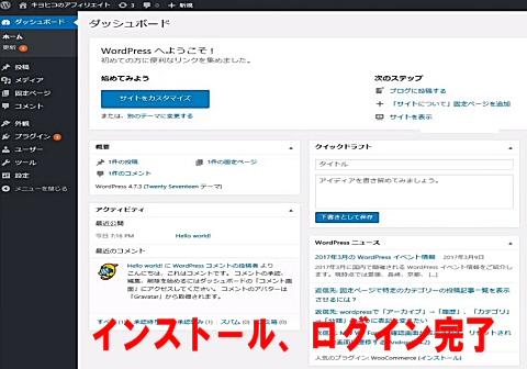 wpXクラウドレンタルサーバーでドメイン追加とワードプレスをインストールする方法11