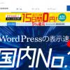 wpXSpeed(wpXクラウド)アカウント登録方法~レンタルサーバー