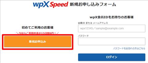 wpXSpeed新規お申込みフォーム