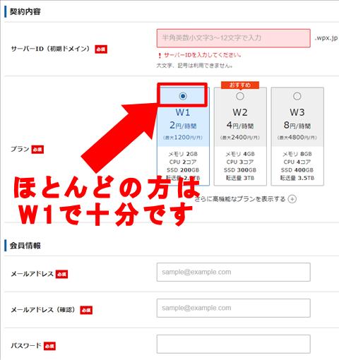 wpX Speedサーバーのアカウント登録~サーバーIDやプラン、メルアドなどを入力