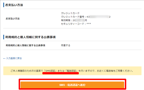 wpX Speedサーバーのアカウント登録~内容の確認