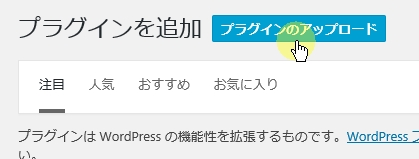ZIP形式のプラグインのインストール1・「プラグイン」>「新規追加」の上部「プラグインのアップロード」ボタンを押す