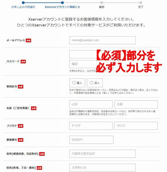 名前や住所・IDなどの情報を登録1
