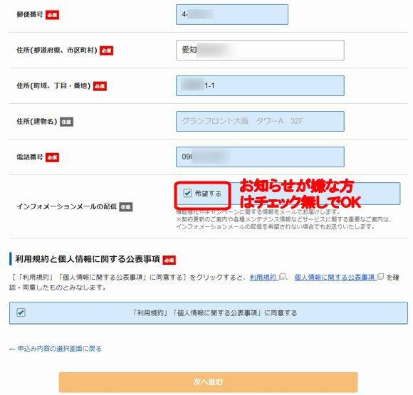 名前や住所・IDなどの情報を登録2