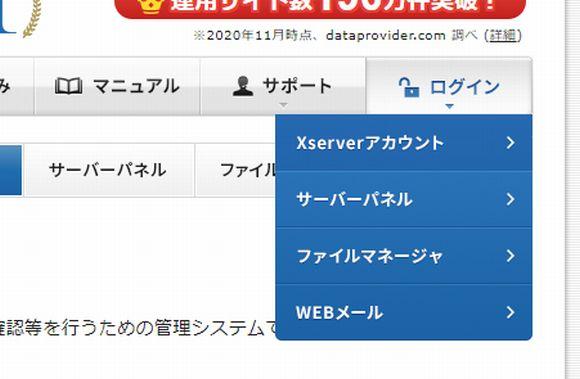エックスサーバーのトップページの「ログイン>Xserverアカウント」