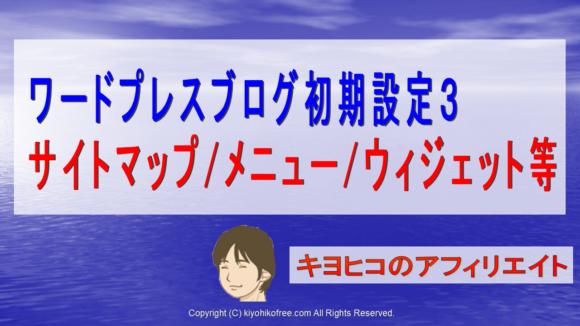 ワードプレスブログ初期設定3~サイトマップ/メニュー/ウィジェット/スキン変更