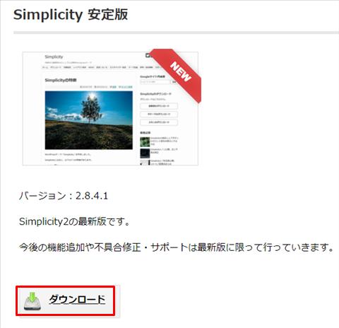 無料WordPressテーマSimplicity2本体と子テーマダウンロード方法~SEO対策済レスポンシブテンプレート