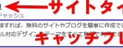 サイトタイトルとキャッチフレーズは検索結果に表示される