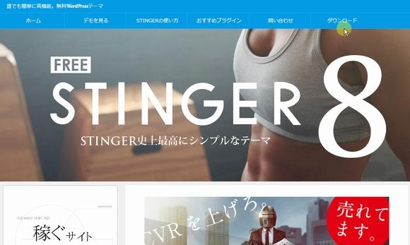 無料WordPressテーマSTINGER8本体と子テーマのダウンロード方法1