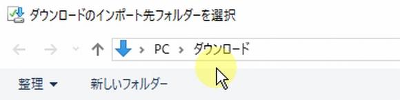 ダウンロードしたファイルの保存場所がどこ?わからない場合の調べ方探し方と保存先の変更方法9