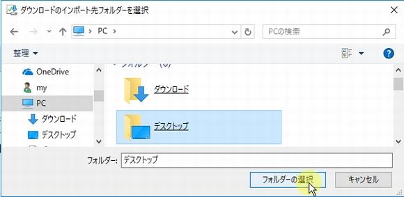 ダウンロードしたファイルの保存場所がどこ?わからない場合の調べ方探し方と保存先の変更方法15