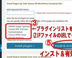 MultiPluginInstallerの最短の設定方法