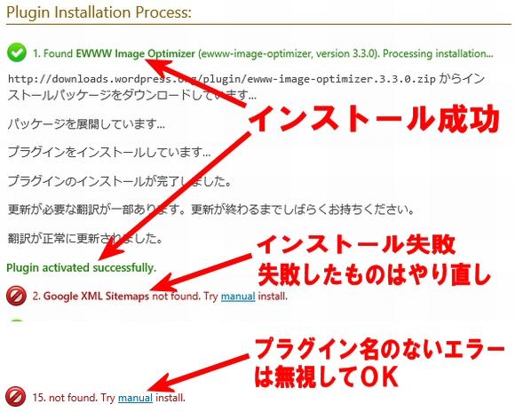MultiPluginInstallerのインストール結果とエラー
