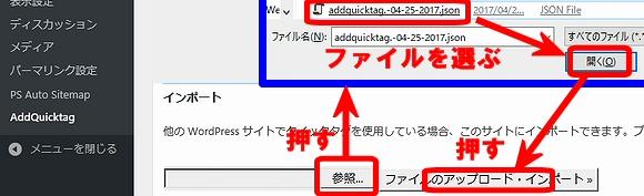 設定ファイル「addquicktag.*******.json」を読み込み、ファイルのアップロード・インポート