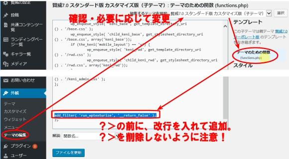 WordPressで勝手に特殊文字が全角に自動変換される問題の無効化・回避方法