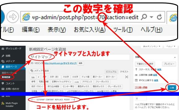PS Auto Sitemapの設定方法1