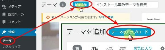 テーマ本体のインストール-外観→テーマ→新規追加→テーマのアップロード